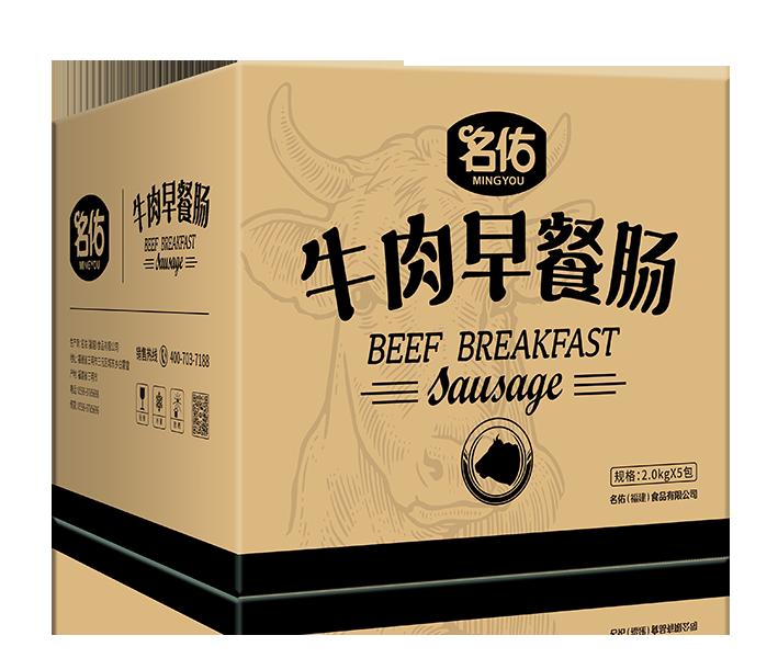 名佑牛肉早餐肠